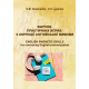 Збірник практичних вправ з корекції англійської вимови (Phonetic Drills for correcting English pronunciation)