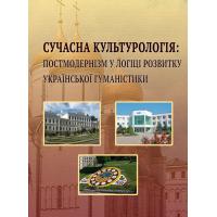 Сучасна культурологія: постмодернізм у логіці розвитку української гуманістики