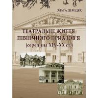 Театральне життя Північного Приазов'я (середина XIX–XX ст.)