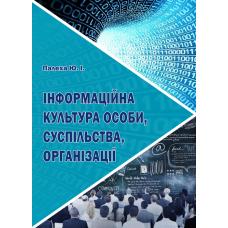 Інформаційна культура особи, суспільства, організації