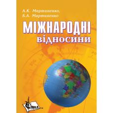 Міжнародні відносини 1945–1975 pp
