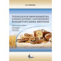 Технологія виробництва хлібобулочних і борошняних кондитерських виробів