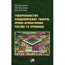 Товарознавство плодоовочевих товарів, пряно-ароматичних рослин та прянощів