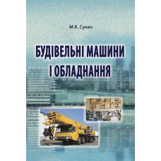 Будівельні машини і обладнання