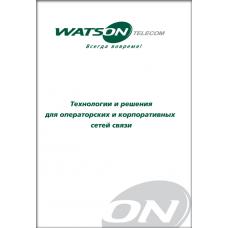 Технологии и решения для операторских и корпоративных сетей связи