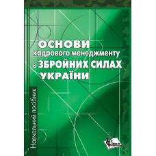 Основи кадрового менеджменту в збройних силах України