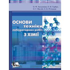 Основи техніки лабораторних робіт з хімії