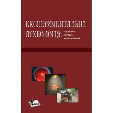 Експериментальна археологія: завдання, методи, моделювання