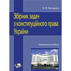 Збірник задач з конституційного права України