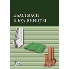 Пластмаси в будівництві
