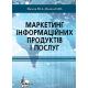 Маркетинг інформаційних продуктів і послуг