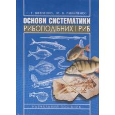 Основи систематики рибоподібних і риб.
