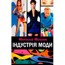 Індустрія моди. Вид 2-ге