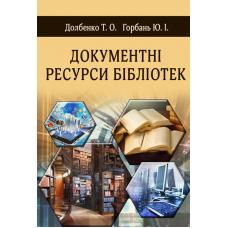 Документні ресурси бібліотек