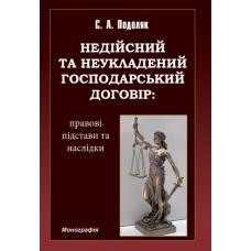 Недійсний та неукладений господарський договір: правові підстави та наслідки