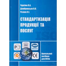 Стандартизація продукції та послуг
