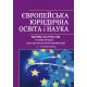 ЄВРОПЕЙСЬКА ЮРИДИЧНА ОСВІТА І НАУКА. Збірник матеріалів VII Міжнародної науково-практичної конференції