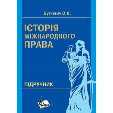Історія міжнародного права