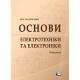 Основи електротехніки та електроніки