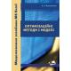 Оптимізаційні методи і моделі. Моделювання засобами MS Excel