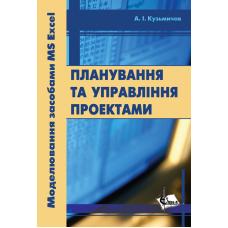 Планування та управління проектами. Моделювання засобами MS Excel: Практикум.