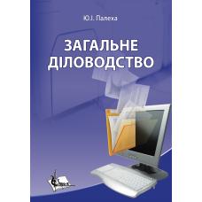 Загальне діловодство: теорія та практика керування  документацією із загальних питань