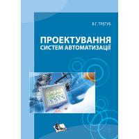 Проектування систем автоматизації