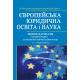 ЄВРОПЕЙСЬКА ЮРИДИЧНА ОСВІТА І НАУКА. Збірник матеріалів VIIІ Міжнародної науково-практичної конференції