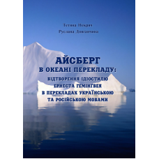 Айсберг в океані перекладу: Відтворення ідіостилю Ернеста Гемінґвея в перекладах українською та російською мовами