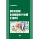 Основи економічної теорії
