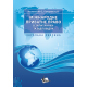 Міжнародне приватне право в запитаннях та відповідях. Загальна частина.