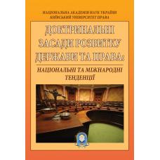 Доктринальні засади розвитку держави та права: національні та міжнародні тенденції