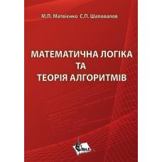 Математична логіка та теорія алгоритмів
