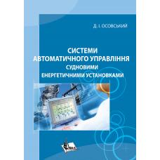 Системи автоматичного управління судновими енергетичними установками