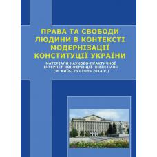 Права та свободи людини в контексті модернізації Конституції України