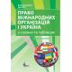 Право міжнародних організацій і Україна. Навчальний посібник у схемах