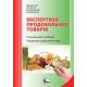 Експертиза продовольчих товарів. Кредитно - модульний курс
