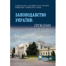 Законодавство України: проблеми та перспективи: ЗНП ВНПК 2014 р. №15