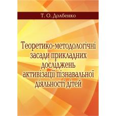 Теоретико-методологічні засади прикладних досліджень активізації пізнавальної діяльності дітей. Вид. 2-ге