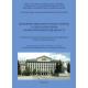 Модернізація Конституції України та вдосконалення правоохоронної діяльності. (Київ, 25 квітня, 2014 рік)