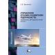 Управління сталим розвитком підприємств: теоретико-методологічний аспект
