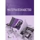Матеріалознавство. Підручник (для спец. Архітектура, дизайн, містобудування.)