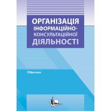 Організація інформаційно-консультаційної діяльності