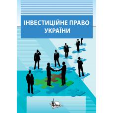 Інвестиційне право України