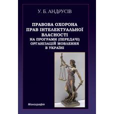 Правова охорона прав інтелектуальної власності на програми (передачі) організацій мовлення в Україні.