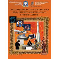 Сучасні виклики і актуальні проблеми права інтелектуальної власності в Україні та Європі