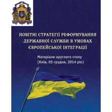 Новітні стратегії реформування державної служби в умовах європейської інтеграції