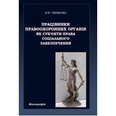 Працівники правоохоронних органів як суб'єкти права соціального забезпечення