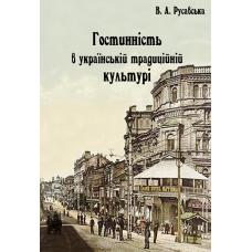 Гостинність в українській традиційній культурі