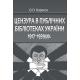 Цензура в публічних бібліотеках України 1917-1939 рр